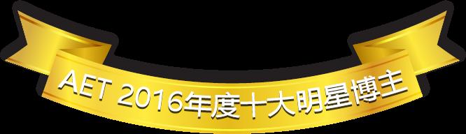 AET2016年度十大明星博主